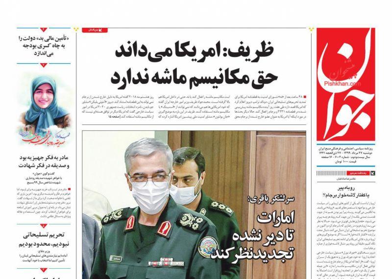 عناوین اخبار روزنامه جوان در روز دوشنبه ۲۷ مرداد