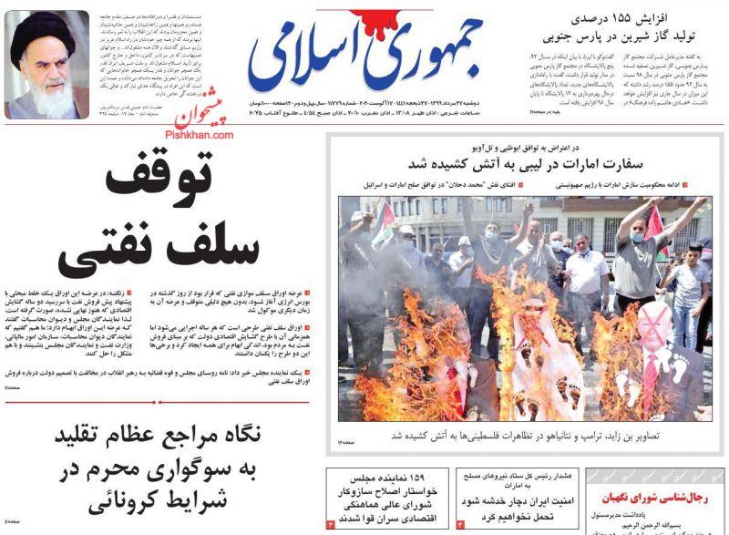 عناوین اخبار روزنامه جمهوری اسلامی در روز دوشنبه ۲۷ مرداد