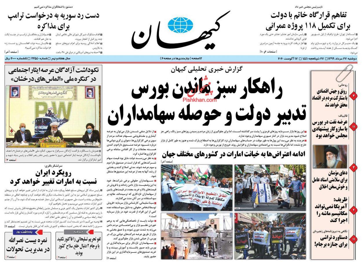 عناوین اخبار روزنامه کیهان در روز دوشنبه ۲۷ مرداد
