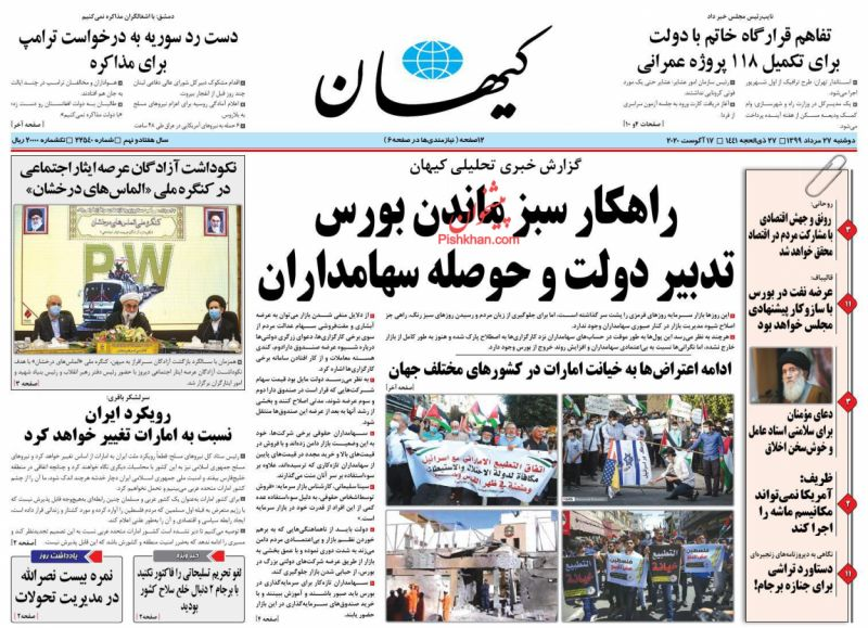 عناوین اخبار روزنامه کيهان در روز دوشنبه ۲۷ مرداد