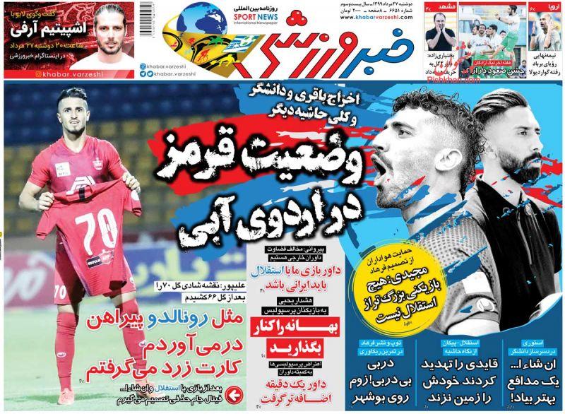 عناوین اخبار روزنامه خبر ورزشی در روز دوشنبه ۲۷ مرداد