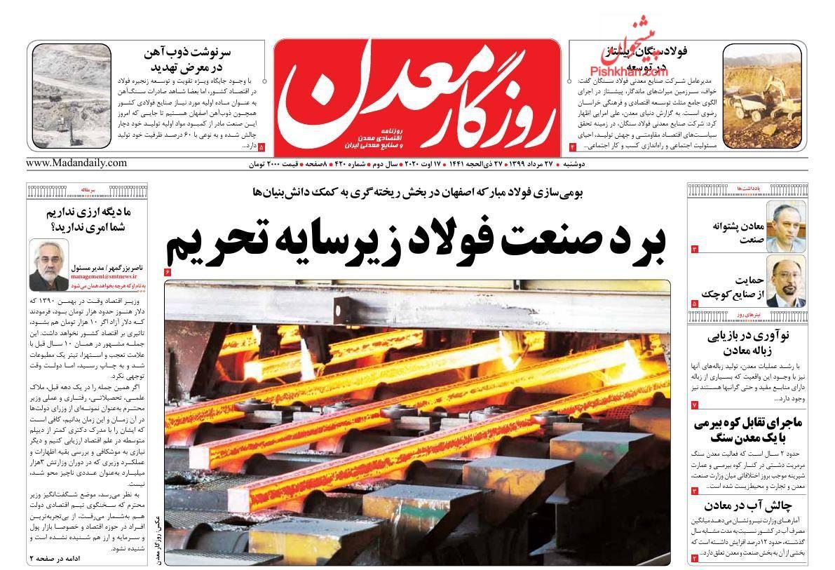 عناوین اخبار روزنامه روزگار معدن در روز دوشنبه ۲۷ مرداد
