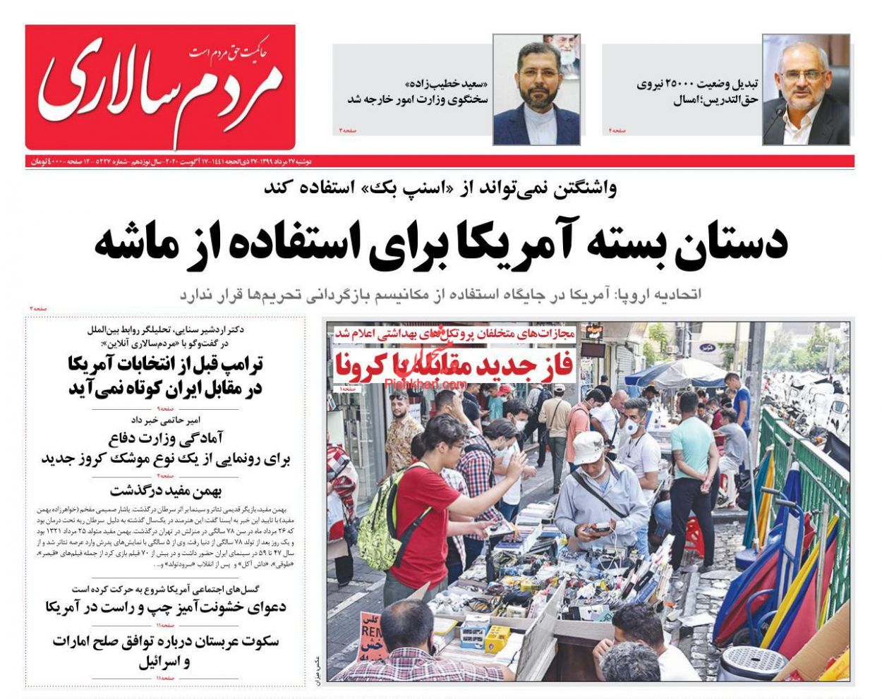 عناوین اخبار روزنامه مردم سالاری در روز دوشنبه ۲۷ مرداد