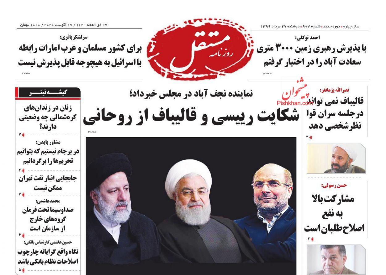 عناوین اخبار روزنامه مستقل در روز دوشنبه ۲۷ مرداد