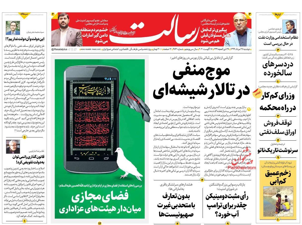 عناوین اخبار روزنامه رسالت در روز دوشنبه ۲۷ مرداد