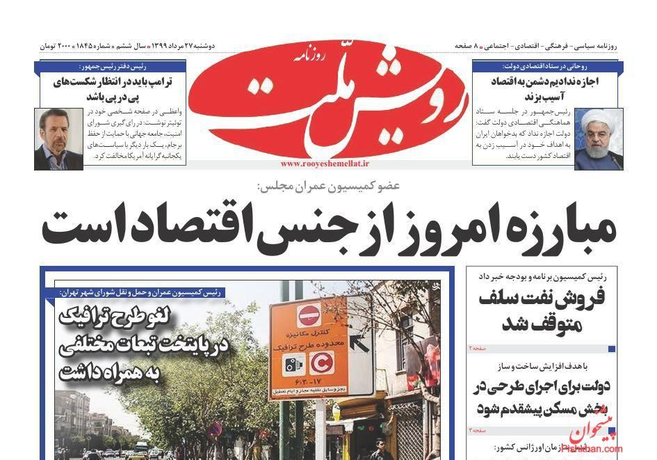 عناوین اخبار روزنامه رویش ملت در روز دوشنبه ۲۷ مرداد
