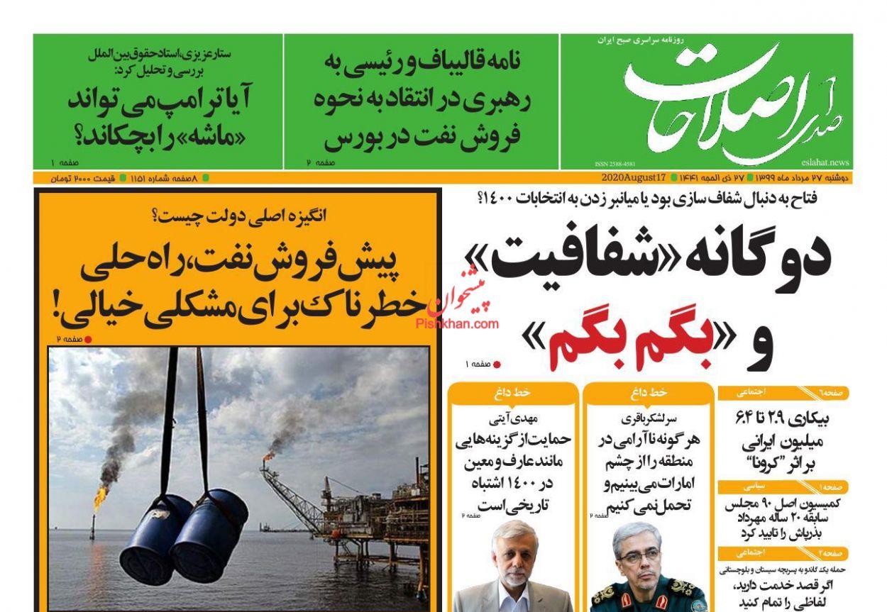 عناوین اخبار روزنامه صدای اصلاحات در روز دوشنبه ۲۷ مرداد
