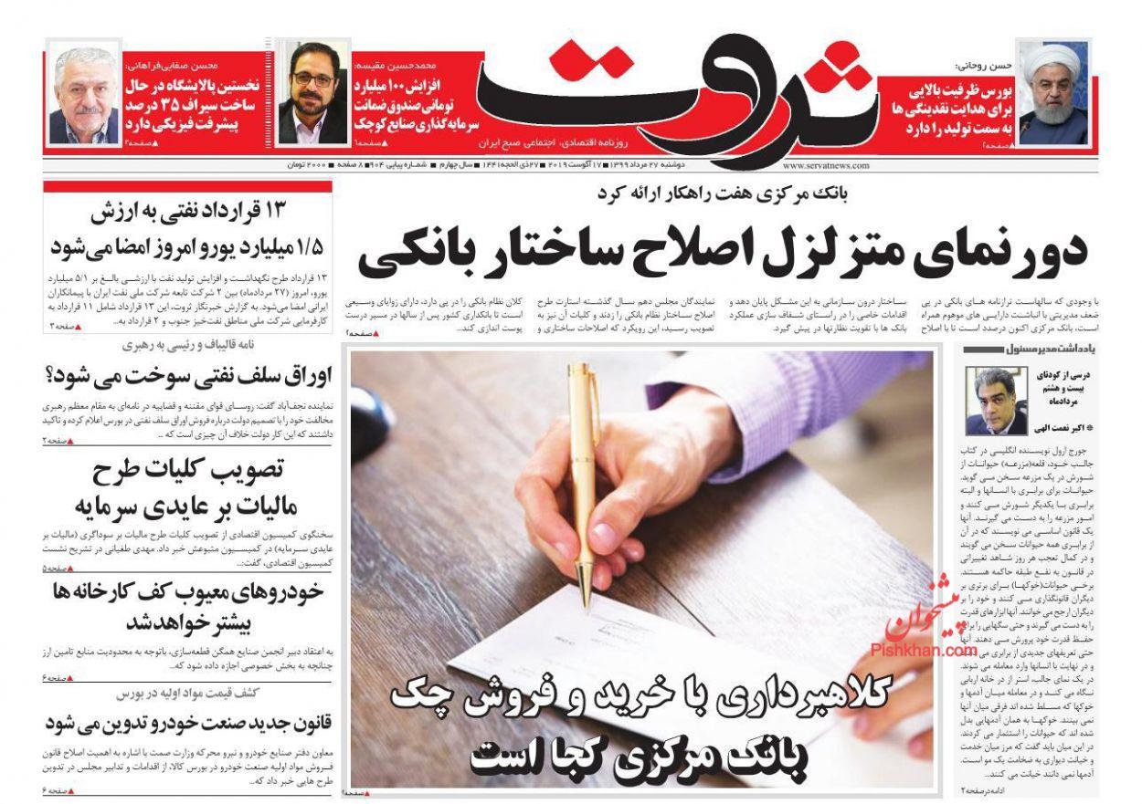عناوین اخبار روزنامه ثروت در روز دوشنبه ۲۷ مرداد