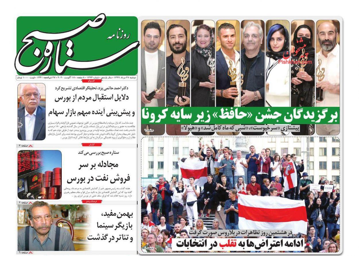 عناوین اخبار روزنامه ستاره صبح در روز دوشنبه ۲۷ مرداد