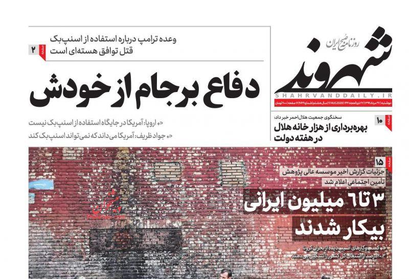 عناوین اخبار روزنامه شهروند در روز دوشنبه ۲۷ مرداد