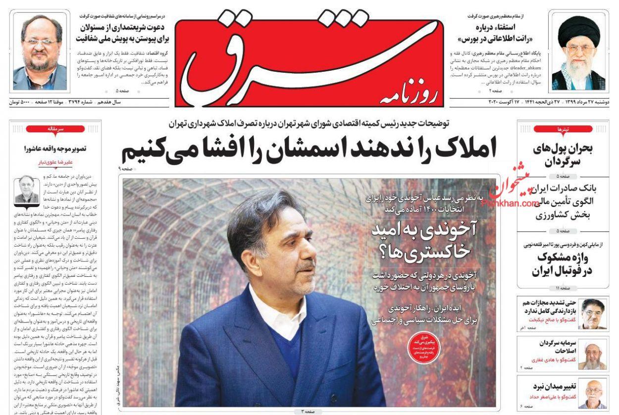 عناوین اخبار روزنامه شرق در روز دوشنبه ۲۷ مرداد