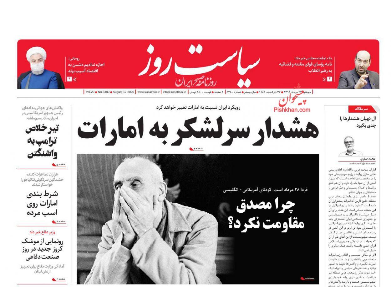 عناوین اخبار روزنامه سیاست روز در روز دوشنبه ۲۷ مرداد