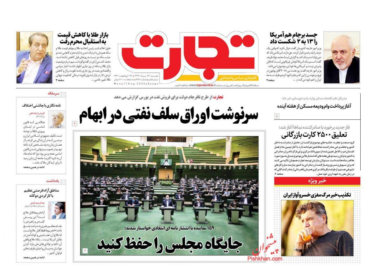 عناوین اخبار روزنامه تجارت در روز دوشنبه ۲۷ مرداد
