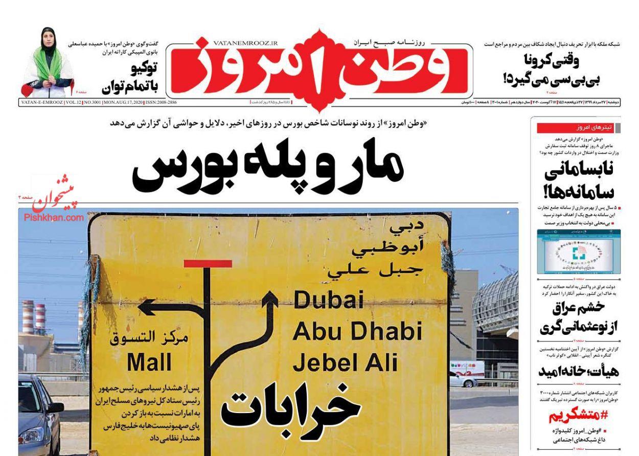 عناوین اخبار روزنامه وطن امروز در روز دوشنبه ۲۷ مرداد