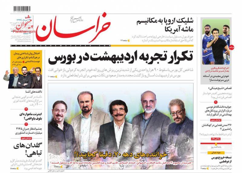 عناوین اخبار روزنامه خراسان در روز دوشنبه ۲۷ مرداد