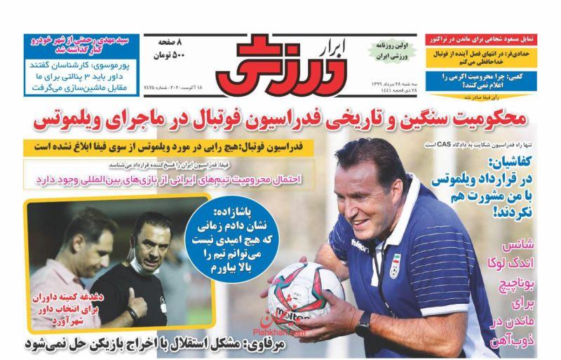 عناوین اخبار روزنامه ابرار ورزشى در روز سهشنبه ۲۸ مرداد