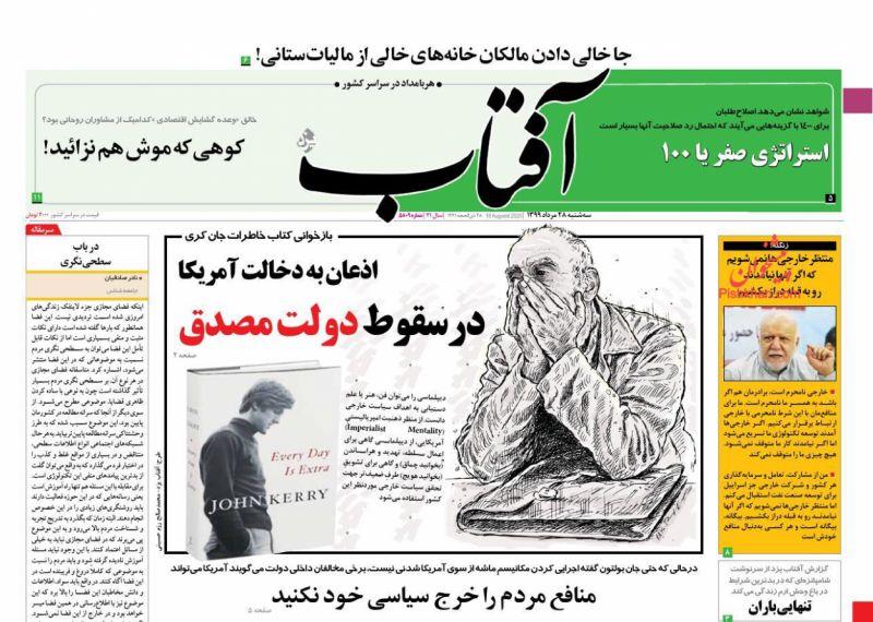 عناوین اخبار روزنامه آفتاب یزد در روز سهشنبه ۲۸ مرداد