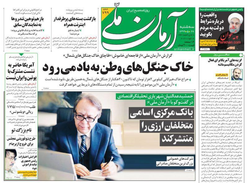 عناوین اخبار روزنامه آرمان ملی در روز سهشنبه ۲۸ مرداد