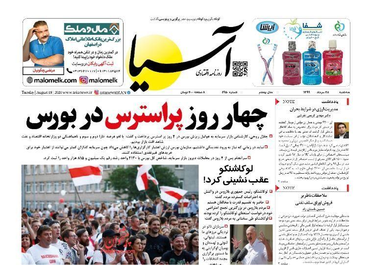 عناوین اخبار روزنامه آسیا در روز سهشنبه ۲۸ مرداد