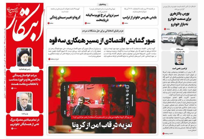 عناوین اخبار روزنامه ابتکار در روز سهشنبه ۲۸ مرداد