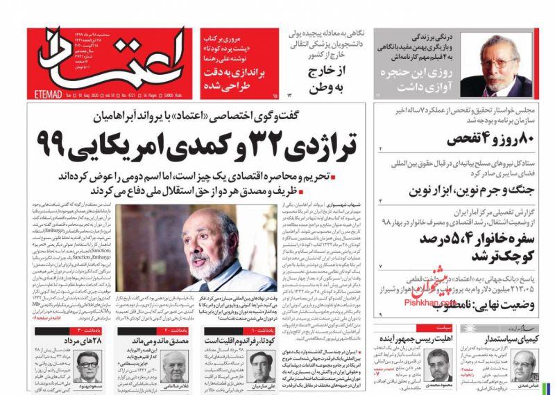 عناوین اخبار روزنامه اعتماد در روز سهشنبه ۲۸ مرداد