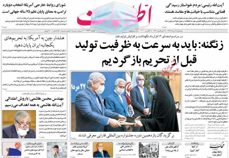 عناوین اخبار روزنامه اطلاعات در روز سهشنبه ۲۸ مرداد