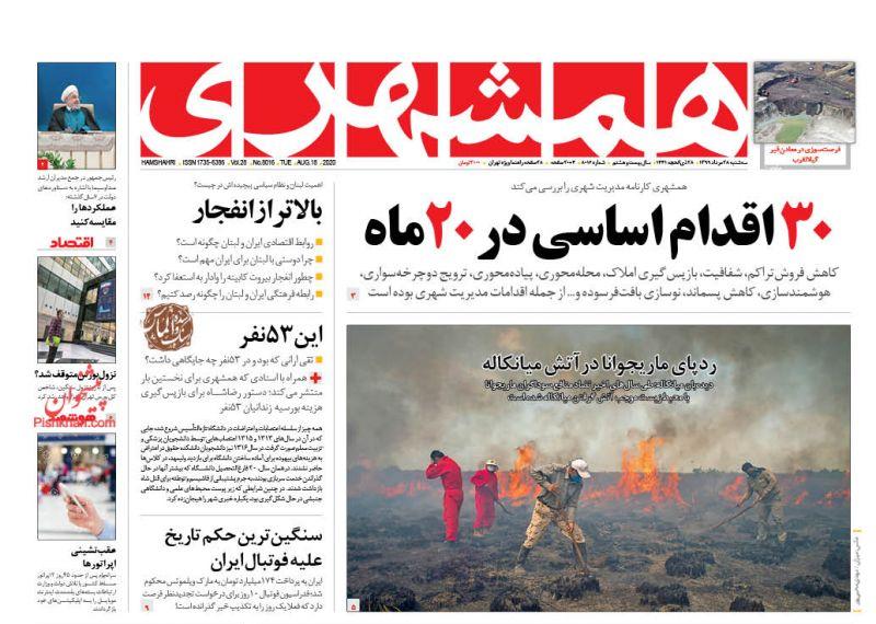 عناوین اخبار روزنامه همشهری در روز سهشنبه ۲۸ مرداد
