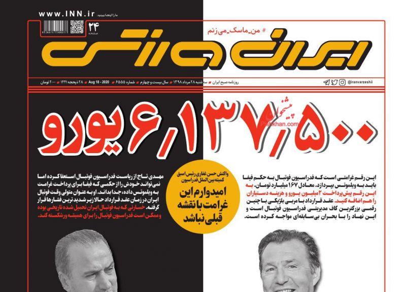عناوین اخبار روزنامه ایران ورزشی در روز سهشنبه ۲۸ مرداد
