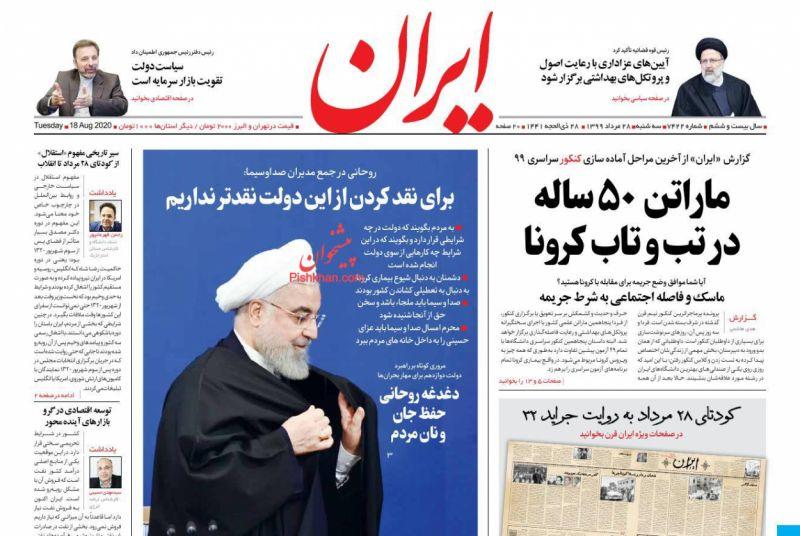عناوین اخبار روزنامه ایران در روز سهشنبه ۲۸ مرداد