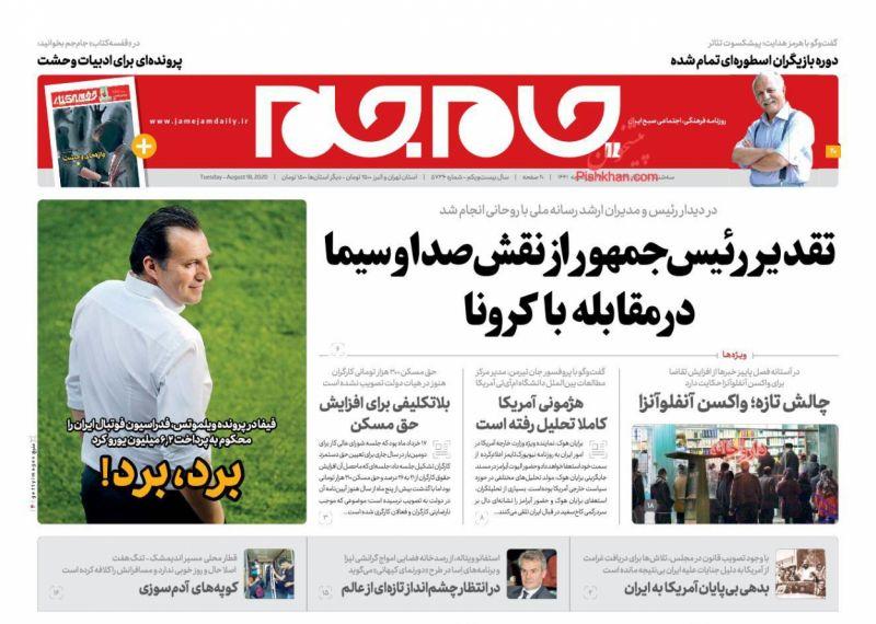 عناوین اخبار روزنامه جام جم در روز سهشنبه ۲۸ مرداد