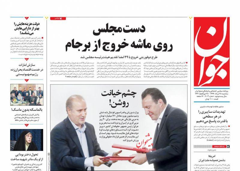 عناوین اخبار روزنامه جوان در روز سهشنبه ۲۸ مرداد
