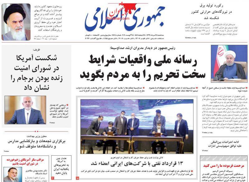 عناوین اخبار روزنامه جمهوری اسلامی در روز سهشنبه ۲۸ مرداد