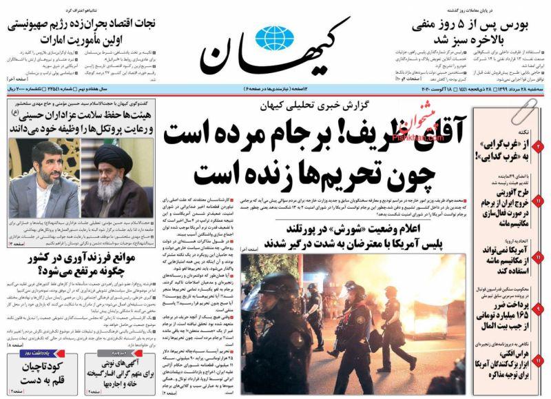 عناوین اخبار روزنامه کيهان در روز سهشنبه ۲۸ مرداد