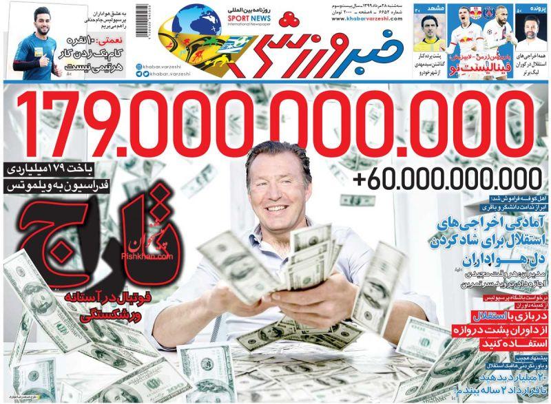 عناوین اخبار روزنامه خبر ورزشی در روز سهشنبه ۲۸ مرداد