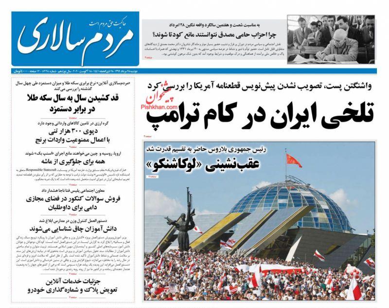 عناوین اخبار روزنامه مردم سالاری در روز سهشنبه ۲۸ مرداد