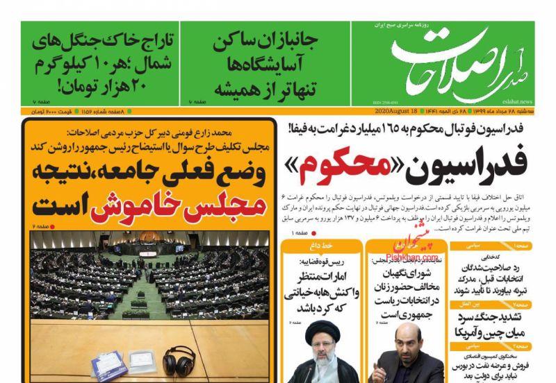 عناوین اخبار روزنامه صدای اصلاحات در روز سهشنبه ۲۸ مرداد