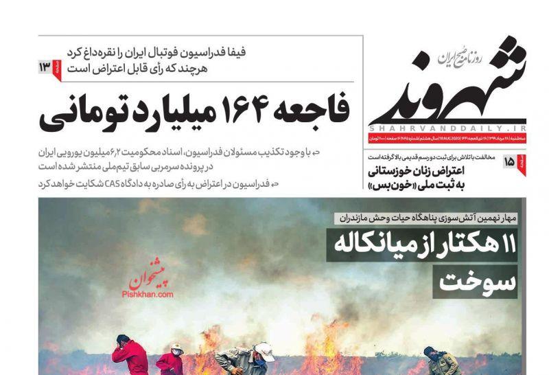 عناوین اخبار روزنامه شهروند در روز سهشنبه ۲۸ مرداد