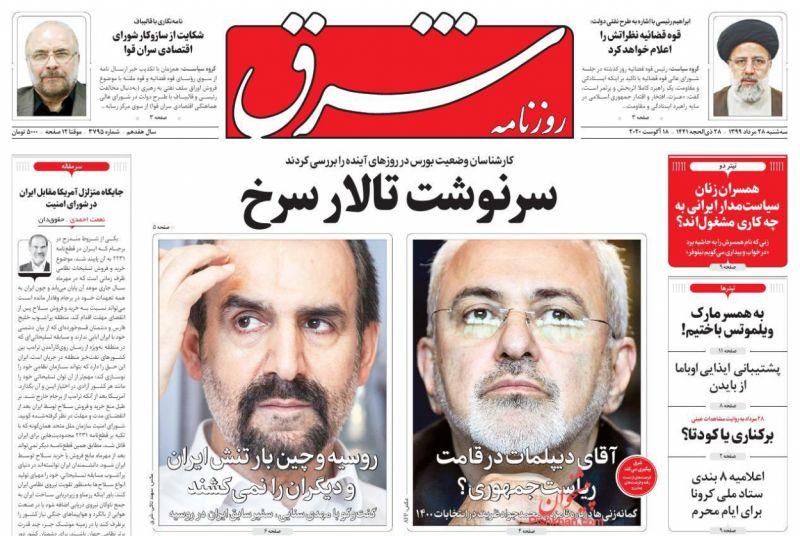 عناوین اخبار روزنامه شرق در روز سهشنبه ۲۸ مرداد