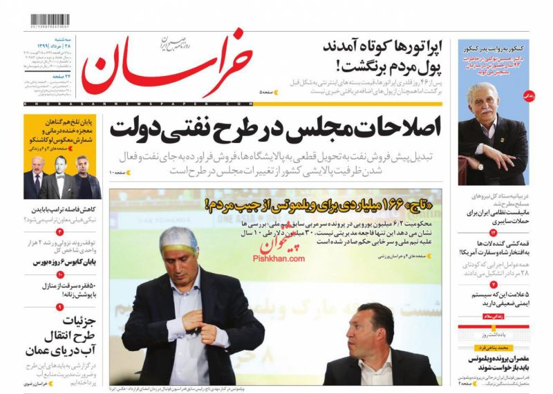 عناوین اخبار روزنامه خراسان در روز سهشنبه ۲۸ مرداد