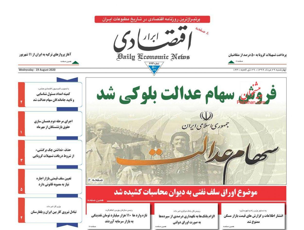 عناوین اخبار روزنامه ابرار اقتصادی در روز چهارشنبه ۲۹ مرداد