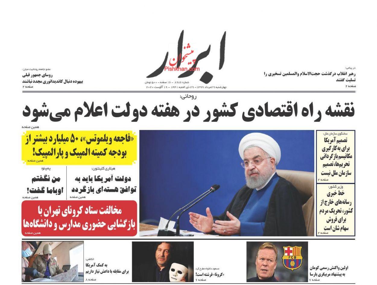عناوین اخبار روزنامه ابرار در روز چهارشنبه ۲۹ مرداد