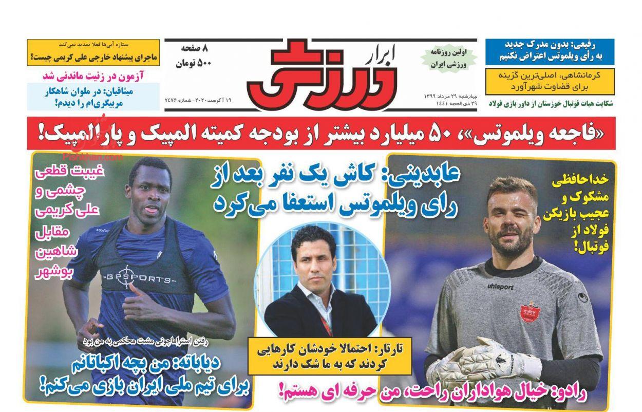عناوین اخبار روزنامه ابرار ورزشى در روز چهارشنبه ۲۹ مرداد