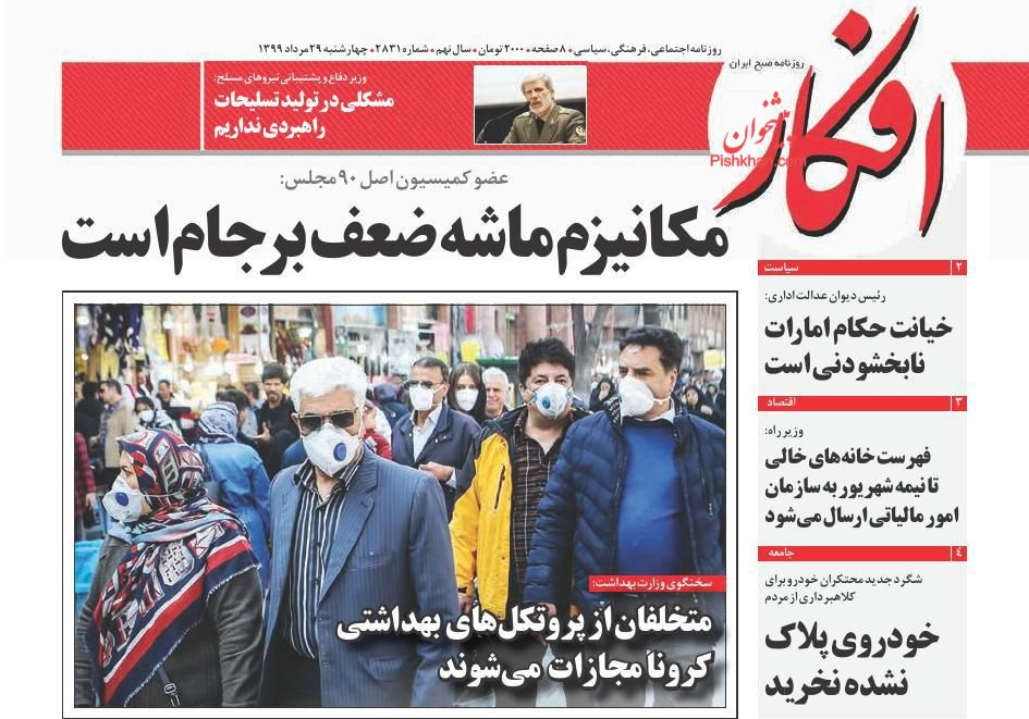 عناوین اخبار روزنامه افکار در روز چهارشنبه ۲۹ مرداد