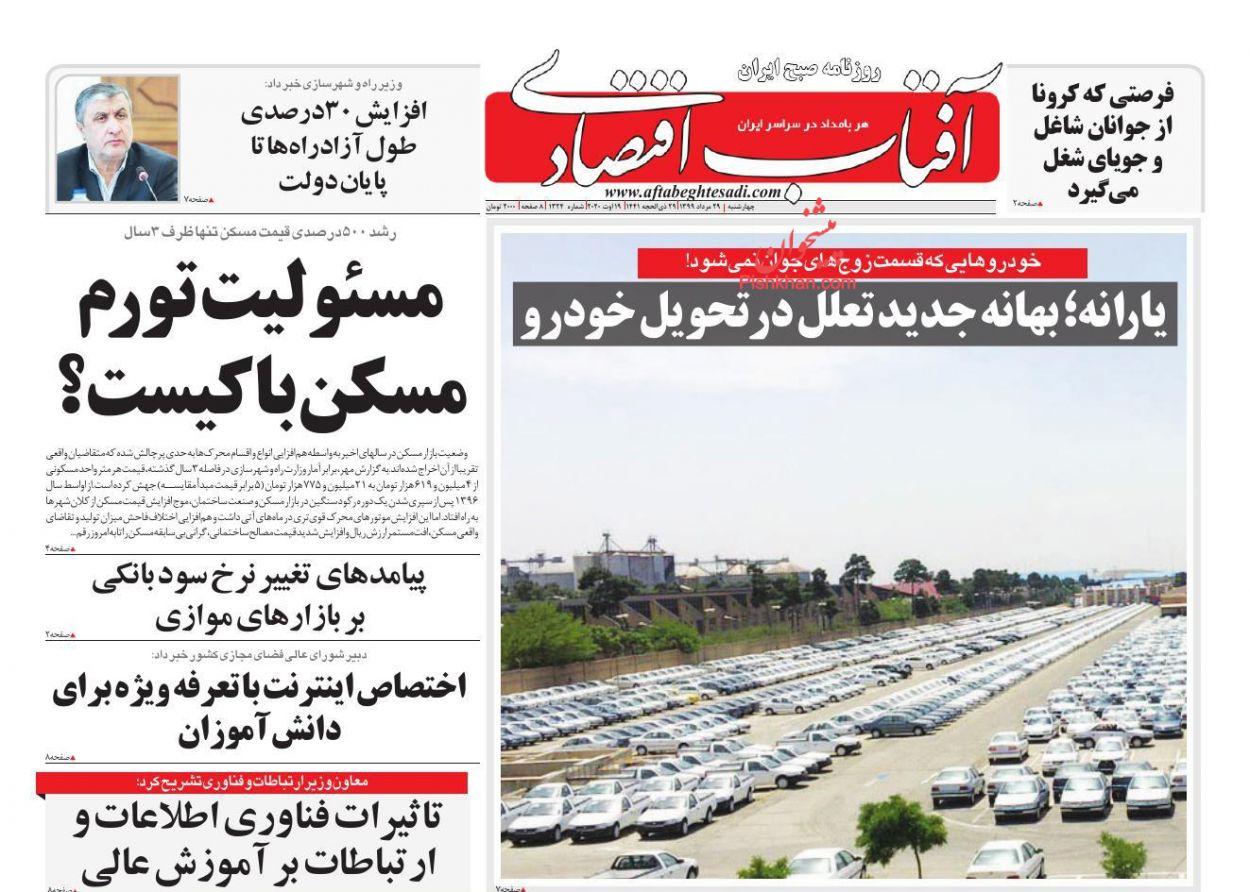 عناوین اخبار روزنامه آفتاب اقتصادی در روز چهارشنبه ۲۹ مرداد