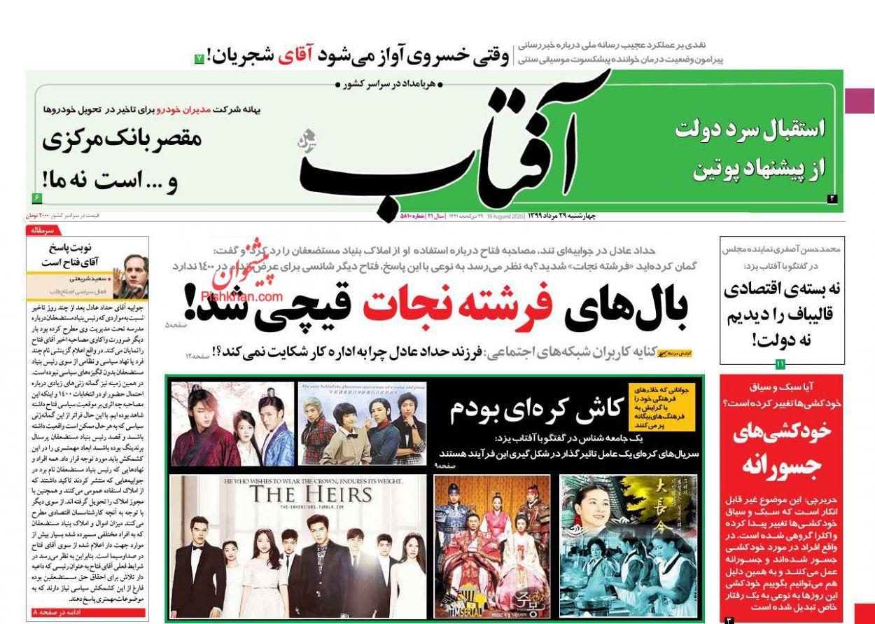 عناوین اخبار روزنامه آفتاب یزد در روز چهارشنبه ۲۹ مرداد