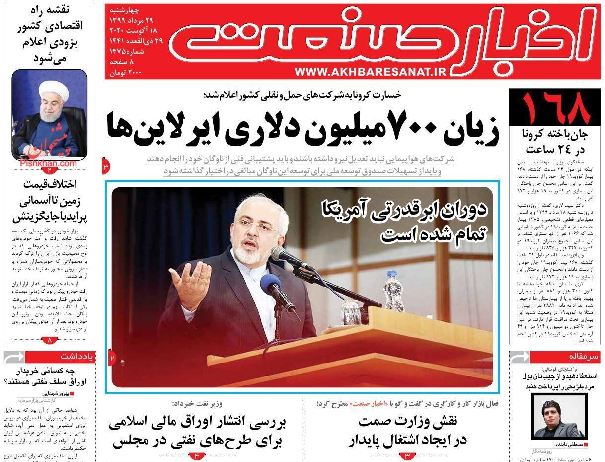 عناوین اخبار روزنامه اخبار صنعت در روز چهارشنبه ۲۹ مرداد