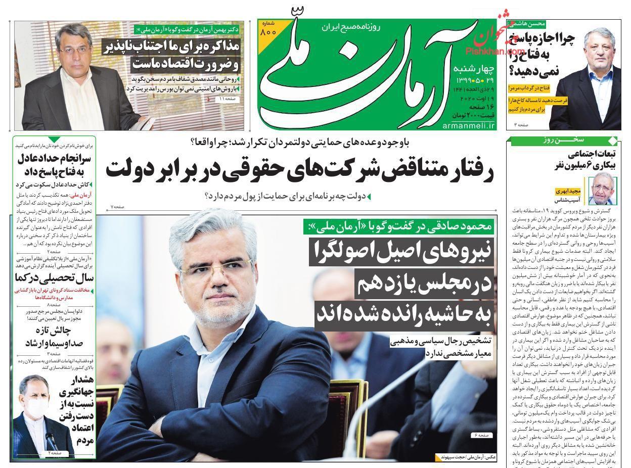 عناوین اخبار روزنامه آرمان ملی در روز چهارشنبه ۲۹ مرداد