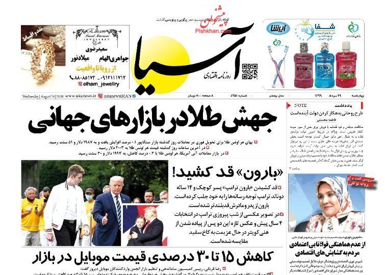 عناوین اخبار روزنامه آسیا در روز چهارشنبه ۲۹ مرداد