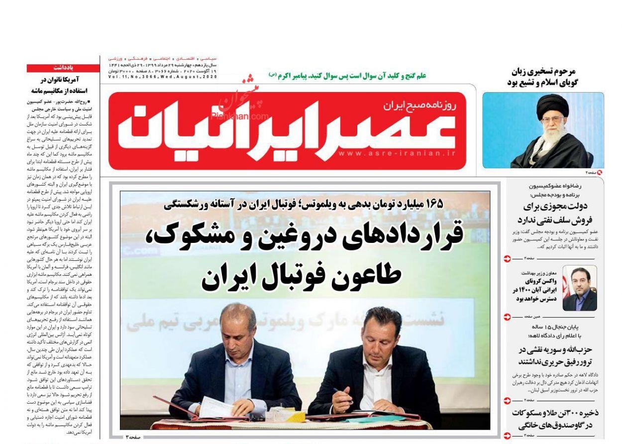 عناوین اخبار روزنامه عصر ایرانیان در روز چهارشنبه ۲۹ مرداد