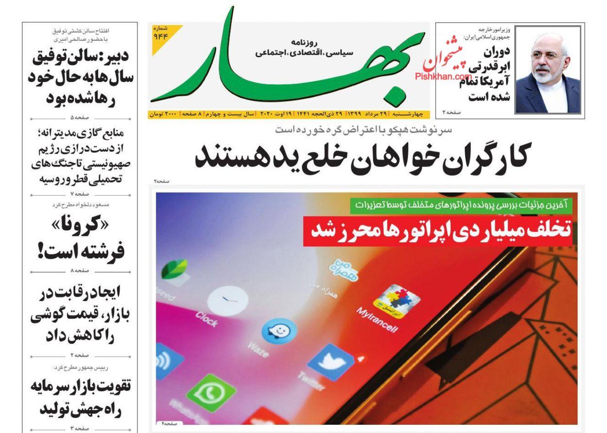 عناوین اخبار روزنامه بهار در روز چهارشنبه ۲۹ مرداد